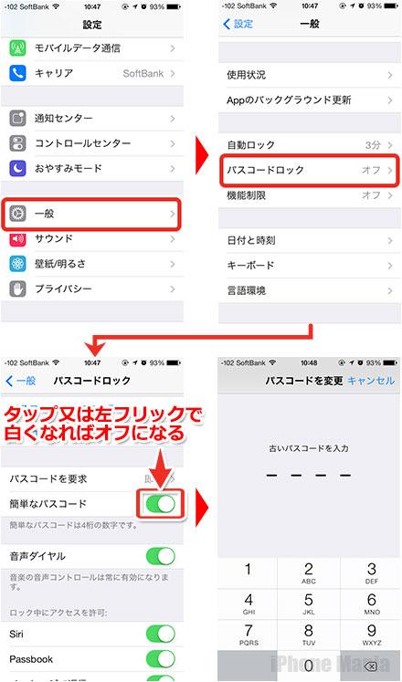 iPhone 簡単パスコード