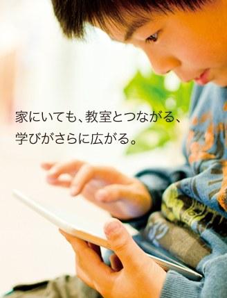 iPad 栄光ゼミナール