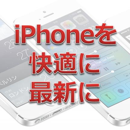 iPhoneが最新になる?iOSアップデートが必要な理由と注意点