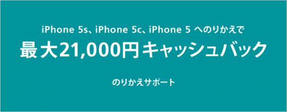 ソフトバンクへのMNPでiPhone 5s/5cが最大44,520円お得!オンラインでも手続き可能!
