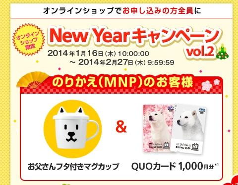 オンラインショップのNew Yearキャンペーン vol.2