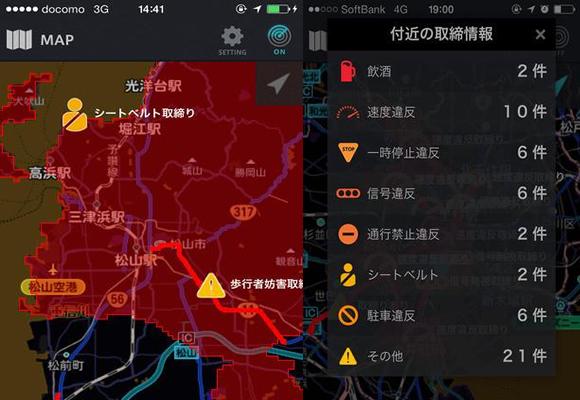 iPhone 交通取締 アプリ