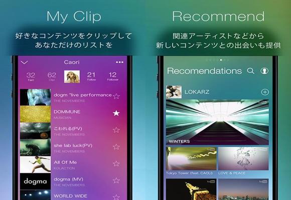 iPhone ニュースアプリ
