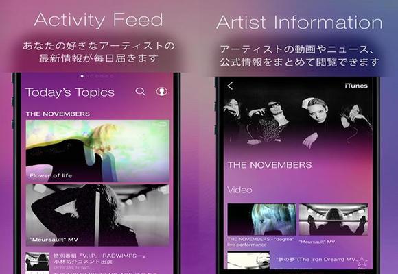 iPhone 音楽試聴
