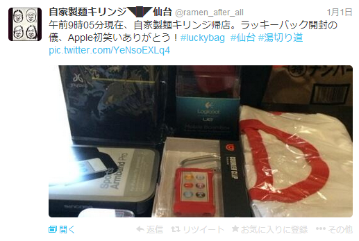 LuckyBag開封のTwitter