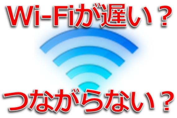 iPhone 5s / 5c / 5 でWi-Fiに接続できない、接続が遅い時の10の対処方法