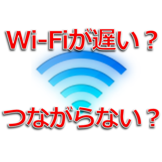 iPhoneのWi-Fi・無線LANトラブル解決法