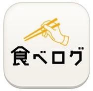 iPhone 食べログ