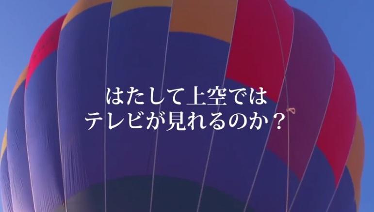 iPhone テレビ