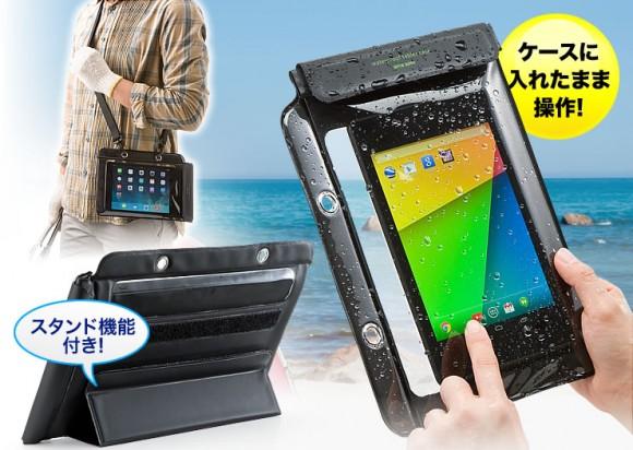 iPad mini 防水ケース