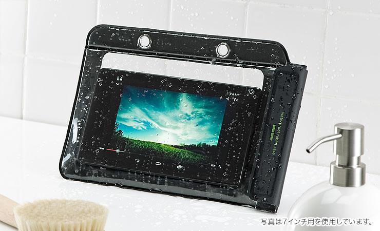iPad 防水ケース