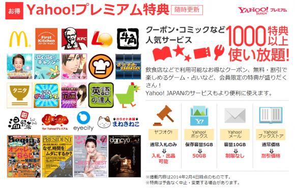使わないとモッタイナイ!「Yahoo!プレミアム」特典を再チェック!