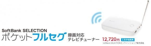 直販価格は12,720円(税込)、発売は3月中旬以降