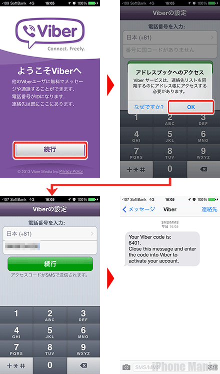 Viber登録方法