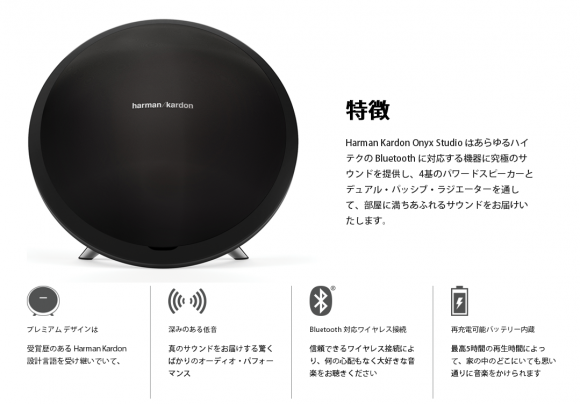 「harman/kardon(ハーマン・カードン)」の5万円相当のスピーカーを3月1日から追加
