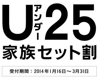 春商戦、激化中!au、「U25家族セット割」でiPhoneへの機種変割引を1万円に拡充!