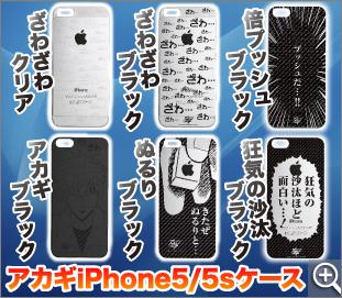 iPhone アカギ