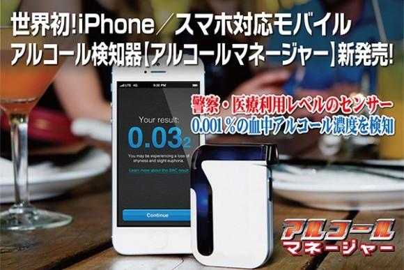 iPhone アルコールチェッカー