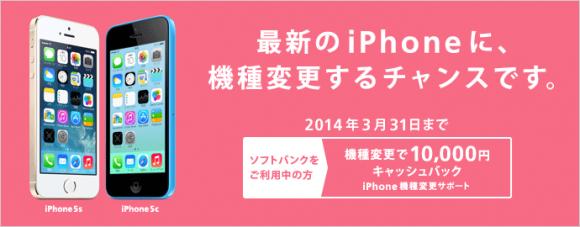 iPhone 5s / 5cへの機種変更で1万円キャッシュバック!オンラインでも利用可能!