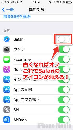 機能制限Safari