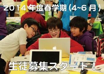 アプリ開発 小学生