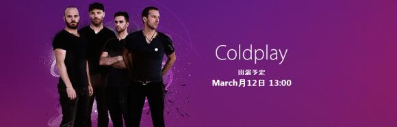 アメリカ初開催のiTunes Festival 、Coldplayなど豪華出演陣