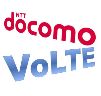 ドコモ、今夏VoLTEに参入!au、ソフトバンクも早期導入か?
