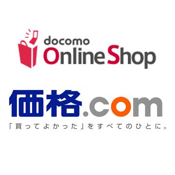 ドコモ、オンラインショップに価格.comのユーザーレビューを掲載