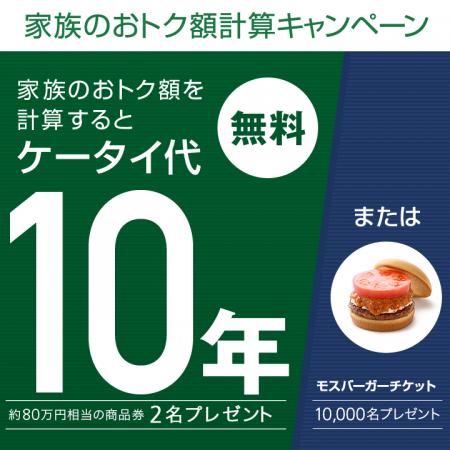 ソフトバンク「ケータイ代10年分」の80万円商品券が当たるキャンペーン実施