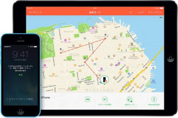 米でスマホ盗難対策システム装備の義務化か?iPhoneに追い風?