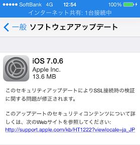 iOS7.0.6がリリース!早くもアップデートした人達の評判は?