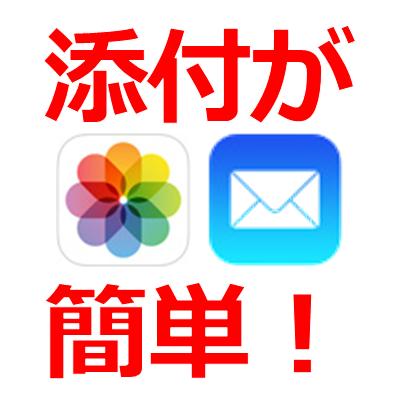 iPhoneのメールで写真を簡単に添付する2つの小技