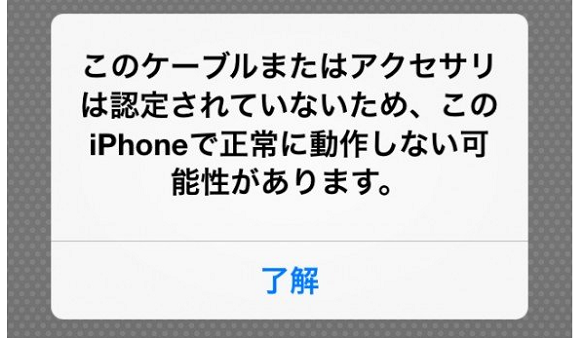 iOS7の非正規ケーブル警告