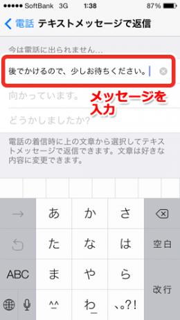 Message変更