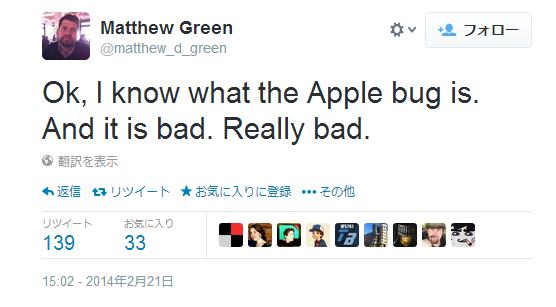 Matthew Green教授のtweet