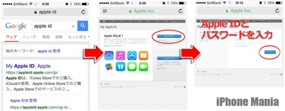 1.「My Apple ID」でApple IDにログインする