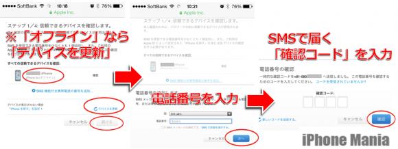 3.「信頼できるデバイス」としてiPhoneを設定