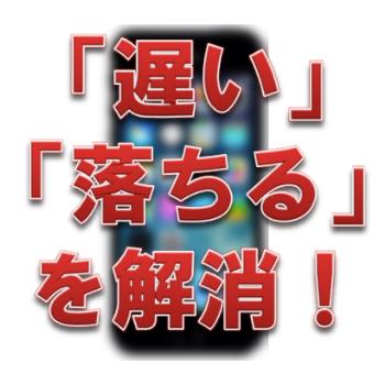 【使い方】iPhoneの「遅い」「アプリが落ちる」を8ステップでスッキリ解決!