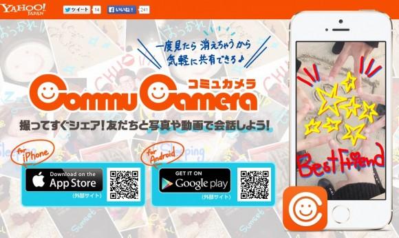 yahoo アプリ