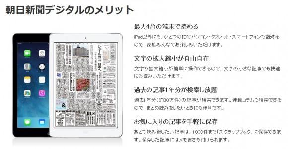 iPad セット割
