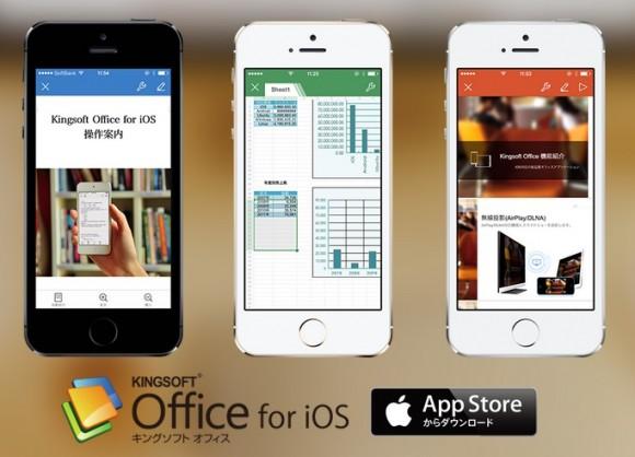 iPhone キングソフト