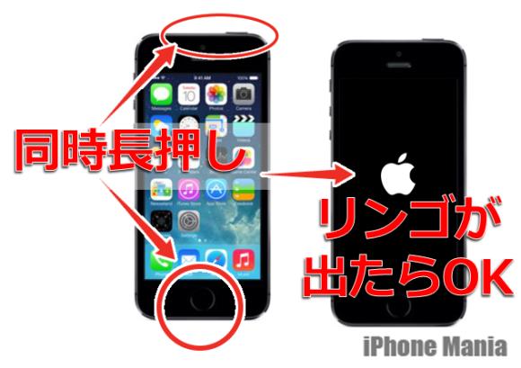 2.次に、iPhoneをハードリセットする