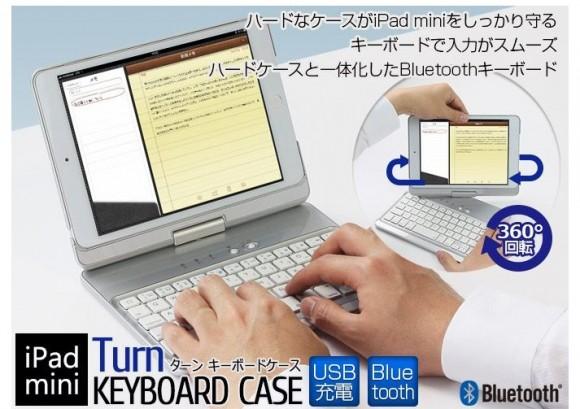 iPad mini キーボード