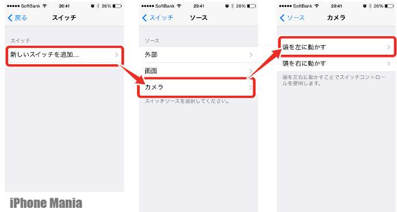 2_iPhoneスイッチコントロール