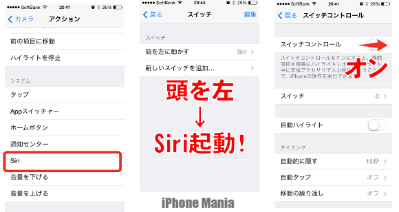 3_iPhoneスイッチコントロール