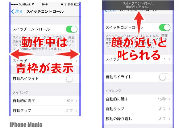 4_iPhoneスイッチコントロール