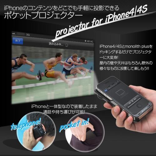 No.5:iPhone4/4s用 充電機能付き ポケットプロジェクター「monolith plus」(センチュリー)
