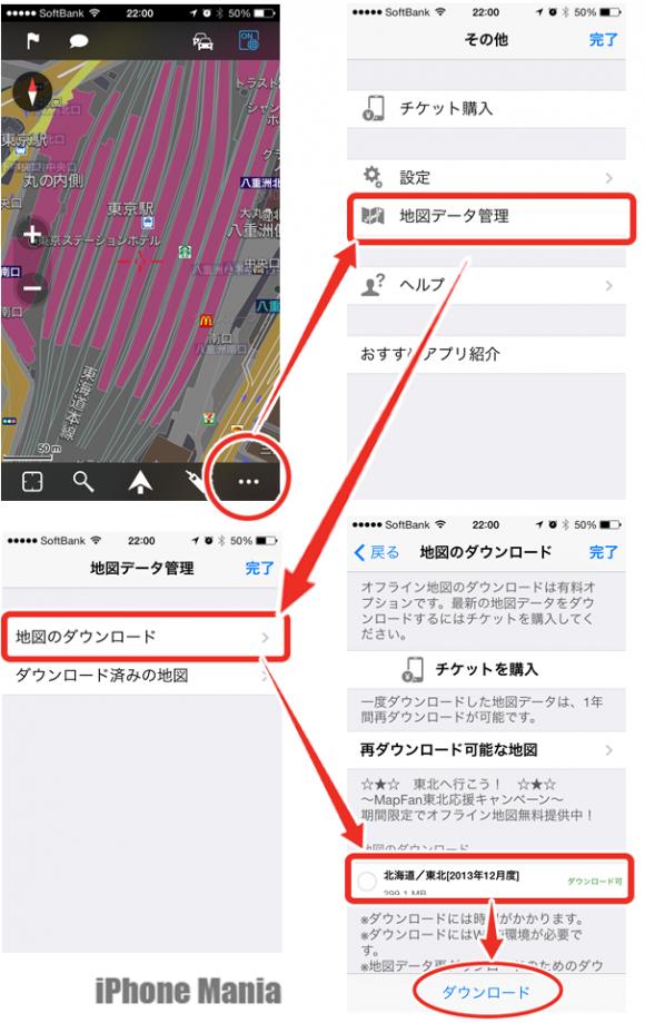 MapFan+のオフライン地図ダウンロード