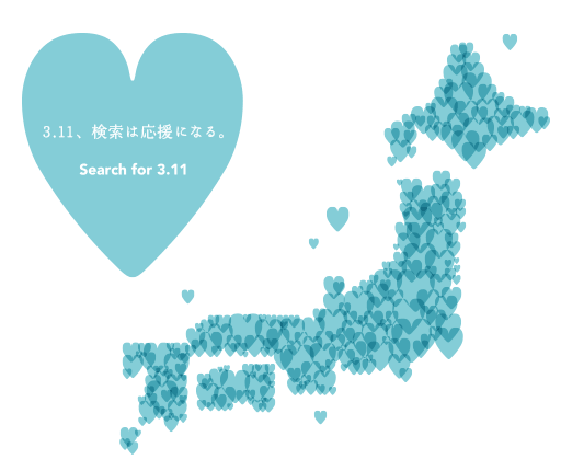 Yahoo! Japanの「3.11」検索、目標の5倍以上となる2568万円の寄付が決定