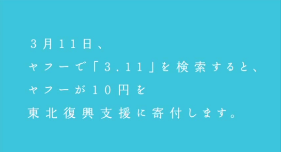 Yahoo!で「3.11」と検索するだけで被災地に10円の寄付